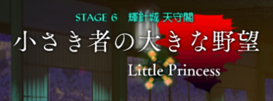 File:384px-Th14Stage6Title.png