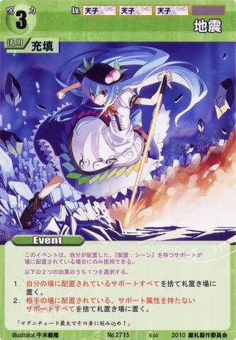 File:Tenshi2715.jpg
