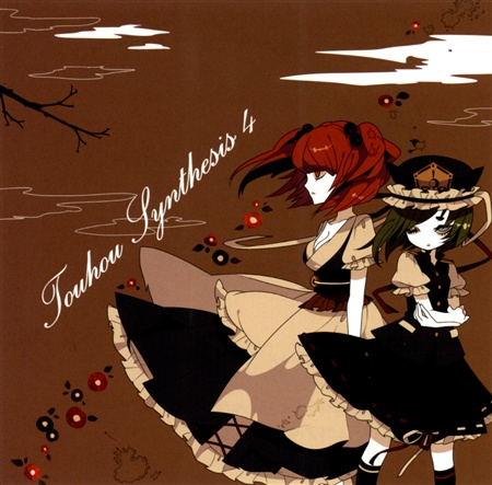 File:Touhou Synthesis4 cover.jpg
