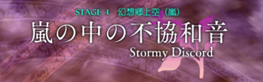 File:384px-Th14Stage4Title.png