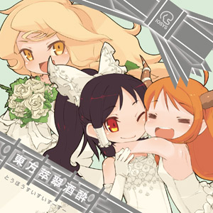 File:Toho5.jpg