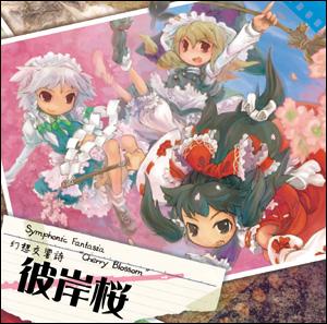 File:SymphonicFantasia-CherryBlossom.jpg