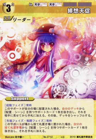 File:Tenshi2712.jpg