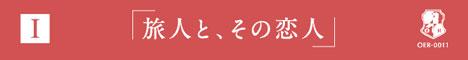 File:OER-0011tohod4 banner.jpg