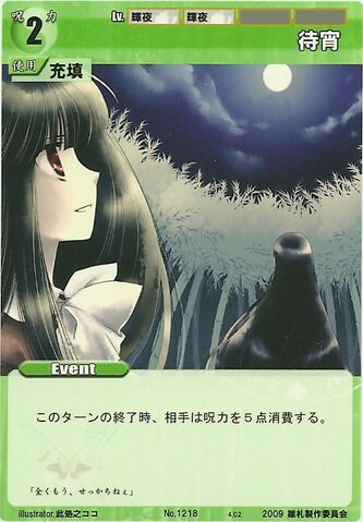 File:Kaguya1218.jpg