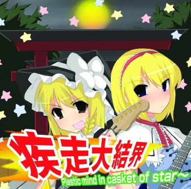 File:Aquaelie Plastic Mind in Casket of Star.jpg