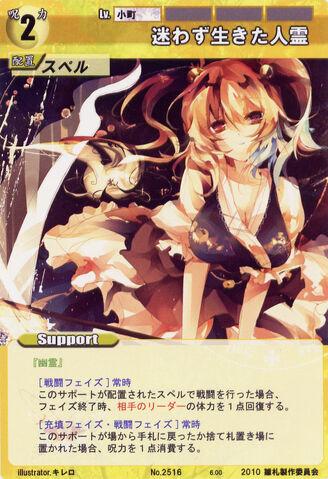 File:Komachi2516.jpg