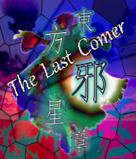 File:TheLastComerTitle.png