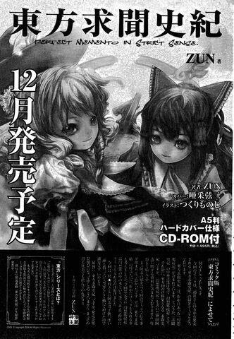 Archivo:Memorizable Gensokyo Afterword.jpg