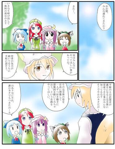 File:Ishikiri z comic01.jpg