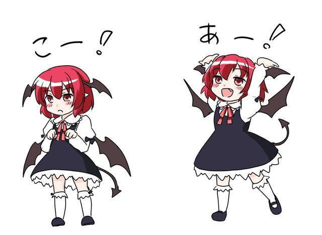File:Koakumakoaing.jpg