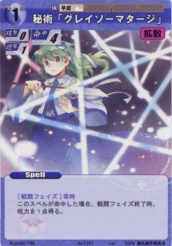 File:Sanae2301.jpg