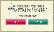 150929 eventwarning3