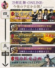 Touken staff-aprilmay2017 upcoming content