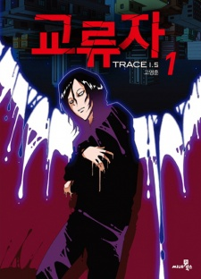Trace1.5