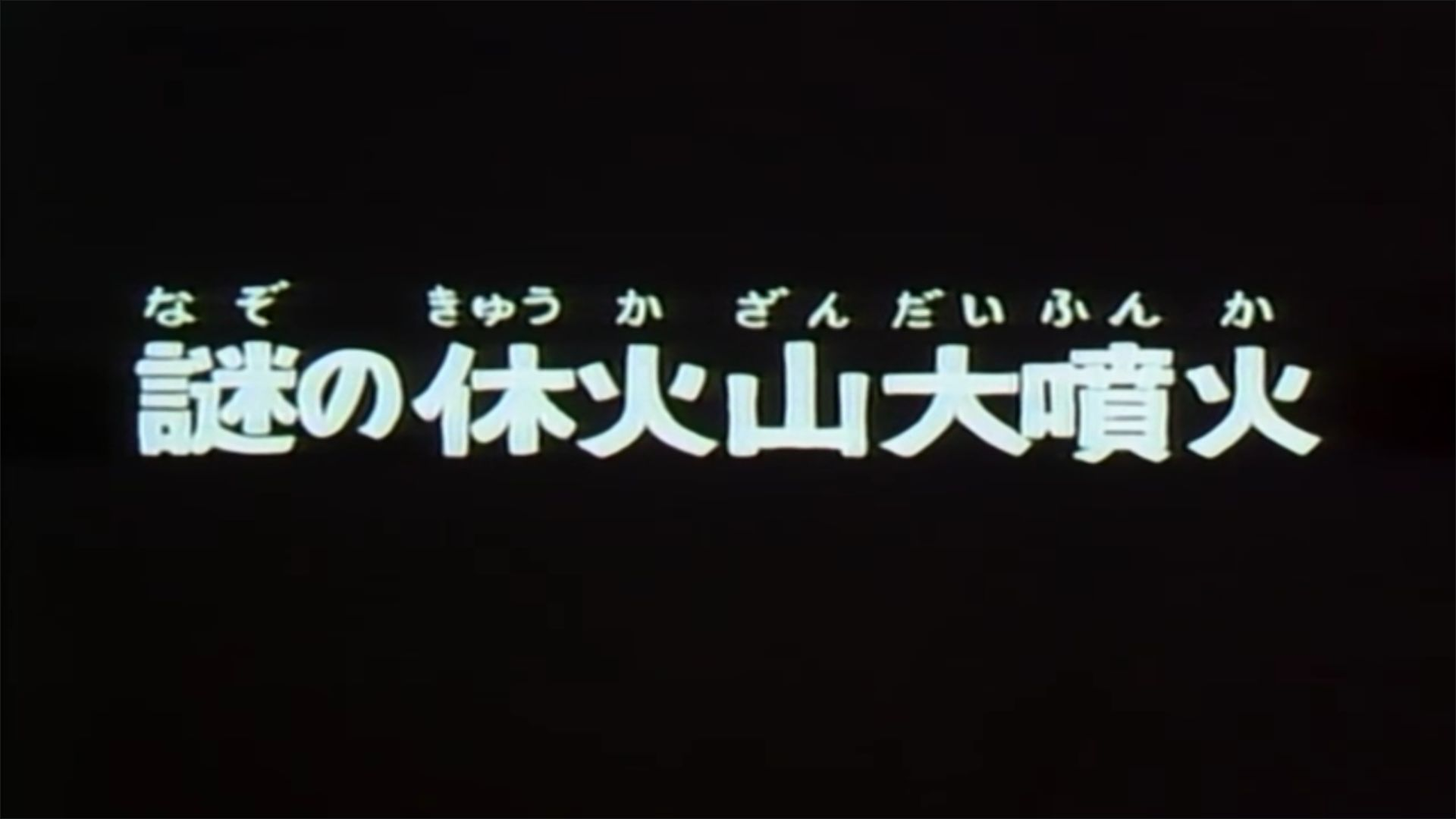 File:The Headmasters - 12 - Japanese.jpg