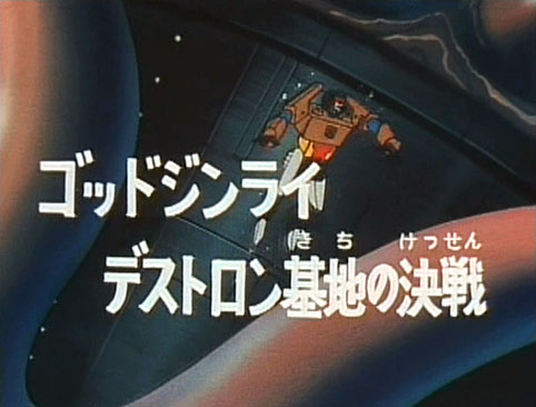 File:Super-God Masterforce - 37 - Japanese.jpg