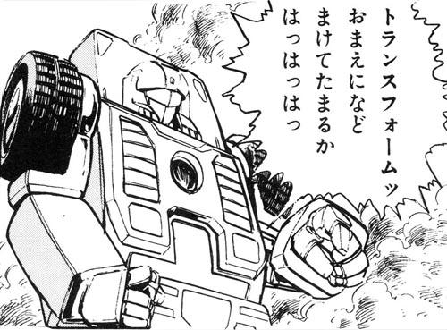 File:Manga3 fulltilt daizyujin.jpg