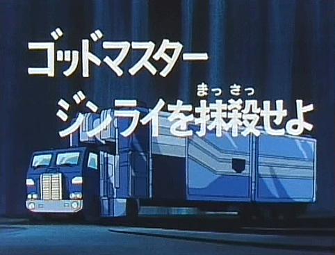 File:Super-God Masterforce - 14 - Japanese.jpg
