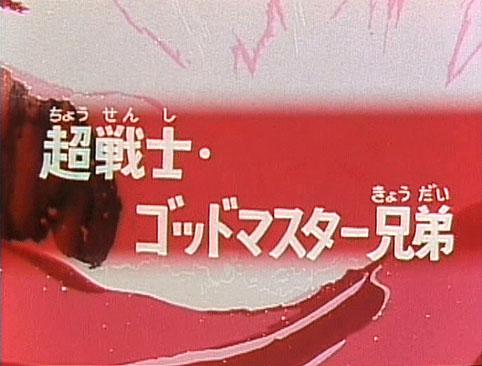 File:Super-God Masterforce - 08 - Japanese.jpg