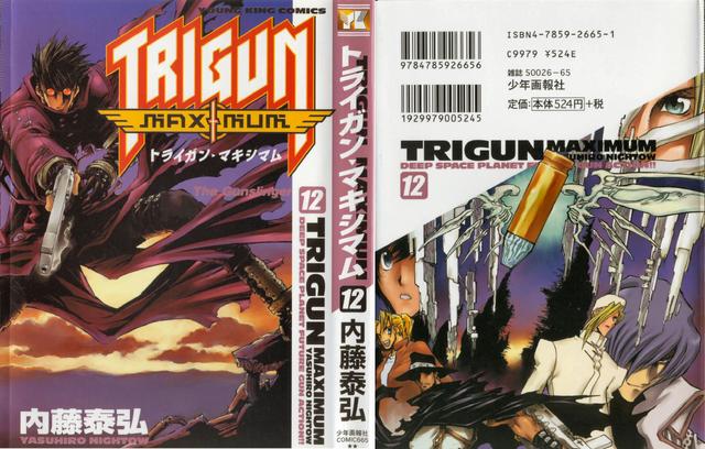 File:TM Volume 12 Full Cover.png
