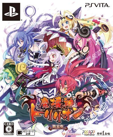 File:『魔壊神トリリオン』 Limited Edition box art (JP).jpg