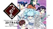 2017年4月放送TVアニメ「つぐもも」ティザーPV