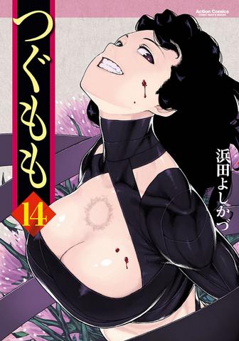 File:Tsugumomo Vol 14.png