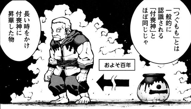 File:Tsugumomo Example Manga.png
