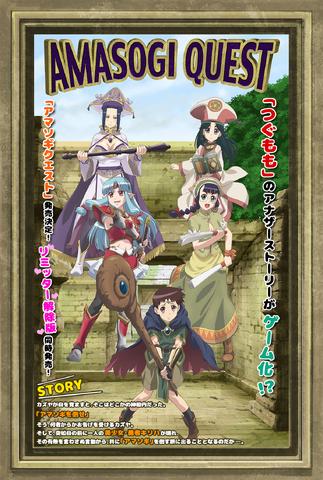 File:Amasogi Quest April Fools.png