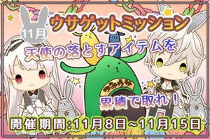 Tsukino Park November 2015 Rabbit Get Mission Banner