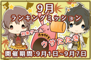 Tsukino Park September 2015 Ranking Mission Banner