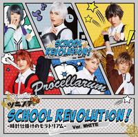 SCHOOL REVOLUTION! -Tokei Jikake no Moratorium- Ver.White