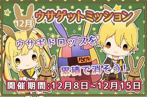 Tsukino Park December 2015 Rabbit Get Mission Banner
