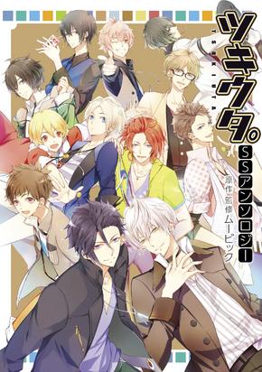 Tsukiuta. SS Anthology