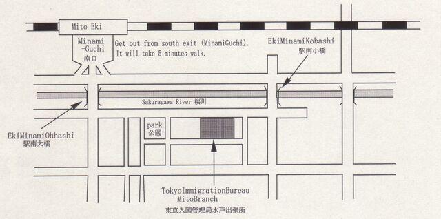 File:Tokyoimmigrationmito3.jpg