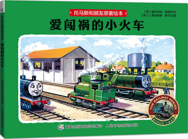 File:TroublesomeEnginesChinesecover.png