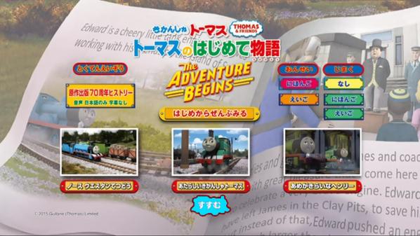 File:TheAdventureBeginsJapaneseDVDmenu1.png