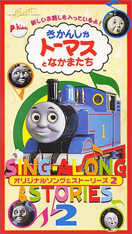 File:Sing-Alongand Stories2VHScover.jpg