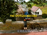 TheSpotlessRecordChinesetitlecard