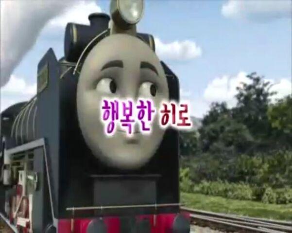 File:HappyHiroKoreanTitleCard.jpeg