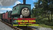SamsonSentforScrapRussianTitleCard