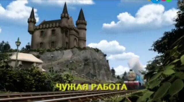 File:ExpressComingThroughRussianTitleCard.jpeg