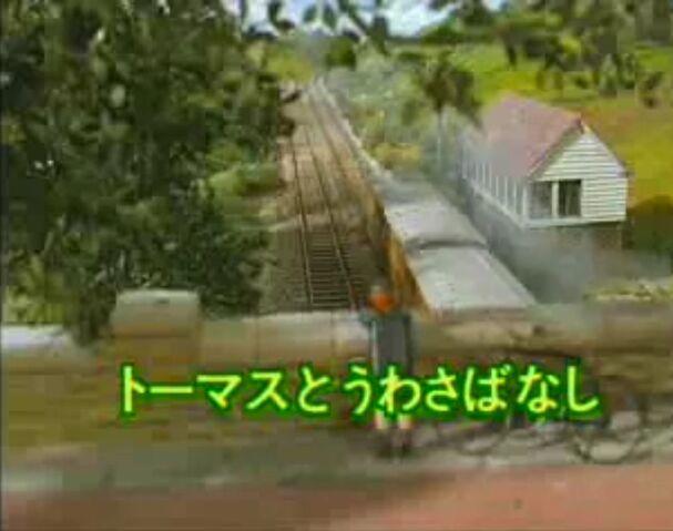 File:ThomasandtheRumoursJapanesetitlecard.jpeg