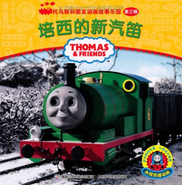 Percy'sNewWhistle(ChineseBook)