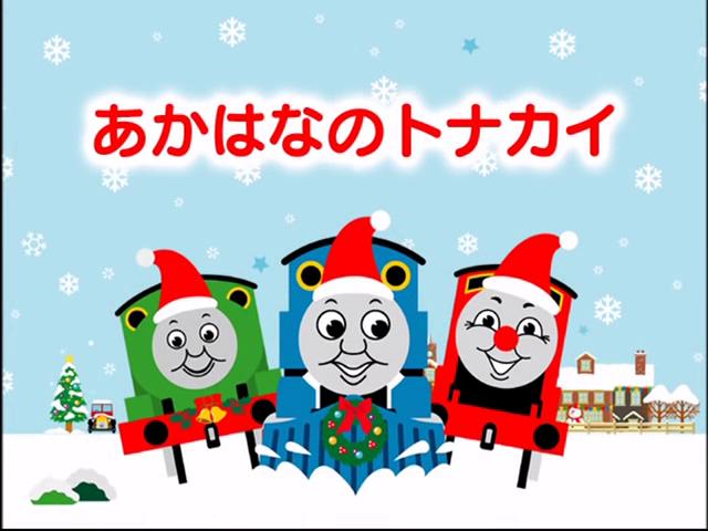 File:RudolphtheRed-NosedReindeerJapanesetitlecard.png