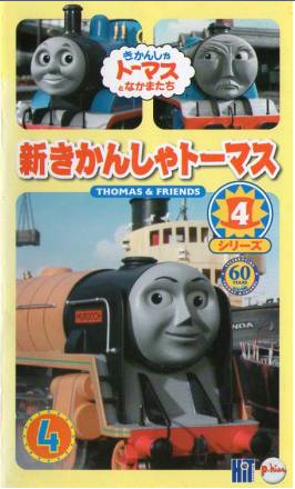 File:ThomastheTankEngineSeries7Vol4VHScover.png