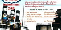 Salty's Surprise (Thai DVD)