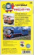 ThomastheTankEnginevol4(JapaneseVHS)originalbackcover