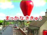 TheRedBalloonJapaneseTitleCard